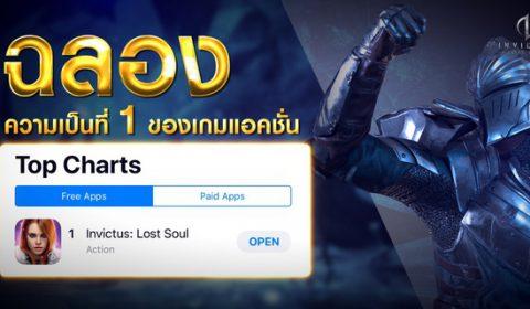 ฉลองติดอันดับ 1 Top Chart ของเกมแอคชั่น INVICTUS:Lost Soul ที่พร้อมท้าให้คุณมาสัมผัสและดวล เกมระดับ AAA บนมือถือ