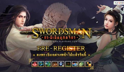Swordsman กระบี่เย้ยยุทธจักร เปิด Pre-Register แล้ววันนี้!พร้อมรับฟรีไอเทมพิเศษอีกเพียบ