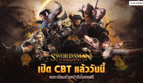 เกมใหม่ Swordsman กระบี่เย้ยยุทธจักร เปิด CBT แล้ววันนี้ พร้อมกิจกรรมอีกเพียบรับรางวัลกันแบบจุใจ!