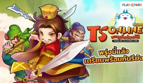 TS Online Mobile เตรียมเปิดให้มันส์ OBT พรุ่งนี้แล้ว! พร้อมกิจกรรมมากมายรับไอเทมเพียบ!