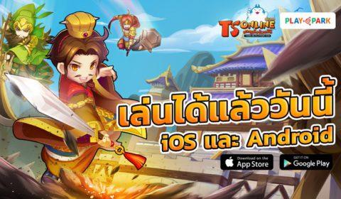"""TS Online Mobile เล่นได้แล้ววันนี้ทั้ง iOS และ Android พร้อมเปิดเซิร์ฟ """"ปาโต้เยา"""" ต้อนรับผู้เล่นใหม่"""