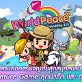 """แถลงข่าวเปิดตัว World Peace ภาคต่อของเกมส์ Friendship21s ภายใต้คอนเซ็ปต์ """"โลกที่สันติ ที่มีแต่คนทำความดี"""""""