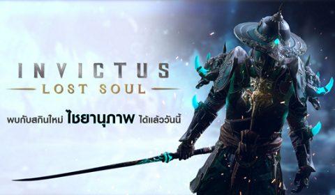 "INVICTUS:Lost Soul เปิดสกินใหม่!""ไชยานุภาพ"" สกินนี้คนไทยต้องมี!!"