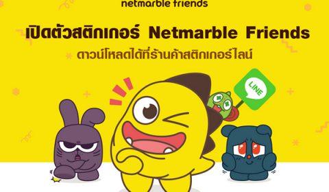 เน็ตมาร์เบิ้ลเปิดตัวสติกเกอร์ไลน์ Netmarble Friends สุดคิวท์ พร้อมเปิดให้ดาวน์โหลดแล้ววันนี้!