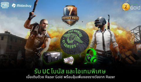 PUBG MOBILE ร่วมกับ Razer Gold จัดหนัก แจกจริง ต้อนรับซีซัน 7