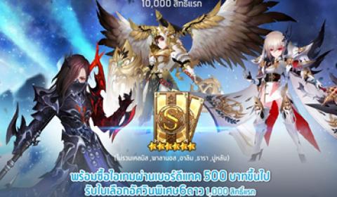 Seven Knights มอบสิทธิพิเศษสำหรับลูกค้า dtac รับใบเรียกอัศวินพิเศษ 6 ดาวทันที 10,000 สิทธิ์