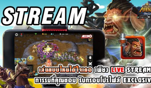 Tales Arena จัดกิจกรรม Live Streaming แจกกรอบโปรไฟล์สุด Exclusive