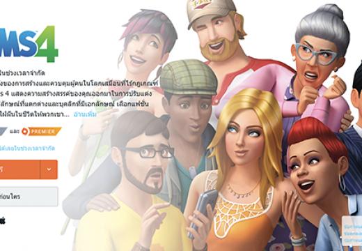 [Game On Sale] ไม่ลดแต่แจกฟรี! Origin แจกเกม The Sims 4  ให้เล่นฟรี ไม่มีหมดอายุ (ดาวน์โหลด)