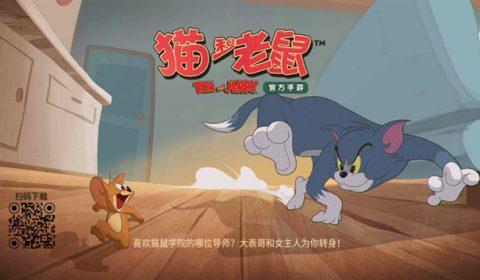 (รีวิวเกมมือถือ) Tom and Jerry นี่คือเกมไล่จับฉบับ Identity V ของ Netease