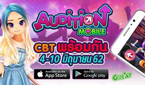 ชวนแดนซ์สนั่นเมือง! Audition Mobile แดนซ์ถล่ม CBT ได้แล้ววันนี้!