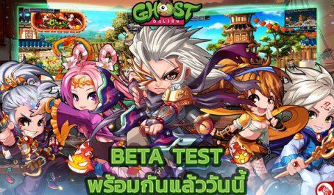 เปิดทดสอบแล้ว! Ghost Online เกมเมอร์แห่เล่นล้นเซิร์ฟ