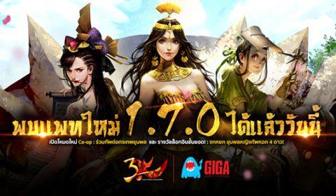 [รีวิว] GIGA Three Kingdomsเกมสามก๊ก RPG ยุคใหม่ไม่ซ้ำใครแน่นอน!