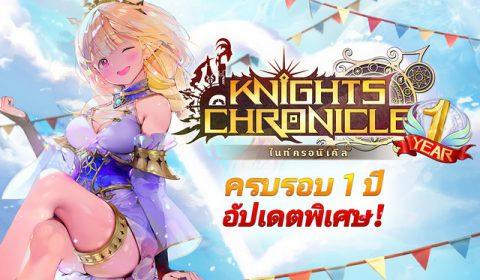 Knights Chronicle ฉลองครบรอบ 1 ขวบพร้อมกับกิจกรรมสุดพิเศษที่เป็นที่ชื่นชอบของแฟนๆ