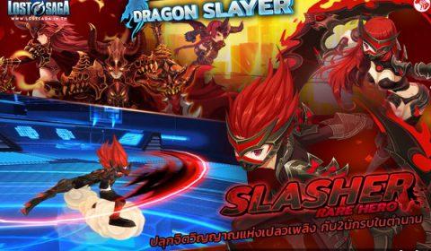 Lost Saga ชวนสัมผัสจิตวิญญาณแห่งเปลวเพลิง กับฮีโร่ใหม่ Slasher และ Dragon Slayer