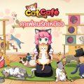 LINE Cat Café เกมบริหารร้านคาเฟ่แมวเหมียวชื่อดัง เปิดให้ลงทะเบียนล่วงหน้าแล้ววันนี้!!
