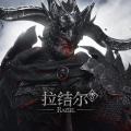 Tencent ค่ายเกมยักษ์ใหญ่ เปิดตัว Raziel เกมมือถือ action RPG อย่างเป็นทางการในประเทศจีน