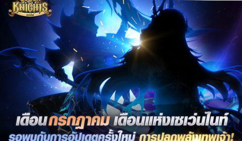 เน็ตมาร์เบิ้ลเผยตัวอย่างใหม่ของการอัปเดตใหม่ที่กำลังจะเกิดขึ้นใน Seven Knights!