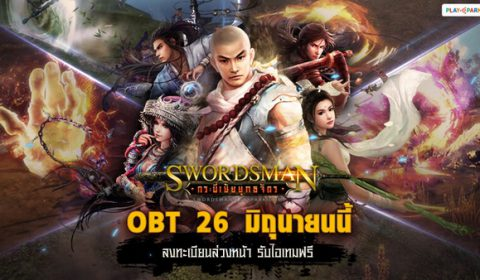 Swordsman Online เปิด OBT มันส์กันต่อ 26 มิถุนายนนี้! พร้อมกิจกรรม Pre-Register รับไอเทม