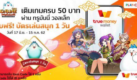 TS Online Mobile X True Money Wallet เติมเงิน 50 บาทครั้งแรก แถมบัตรเล่นสนุกฟรี!