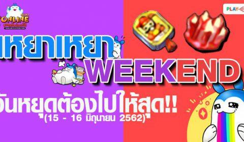 TS Online Mobile วันหยุดต้องไปให้สุดกับเหยาเหยา Weekend 15 – 16 มิถุนายนนี้ 2 วันเท่านั้น!