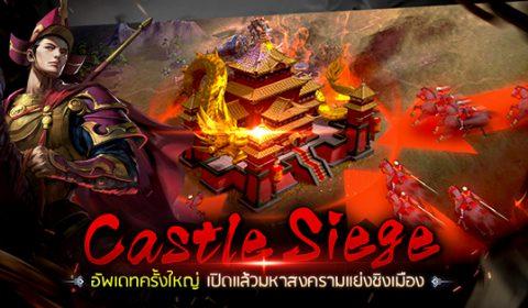 GIGA Three Kingdomsอัพเดทเดือดกับสงครามชิงปราสาท Castle Siege