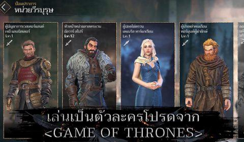 Game of Thrones Beyond the Wall จากซีรีย์ดังสู่เกมส์มือถือเปิดลงทะเบียนล่วงหน้าแล้ววันนี้