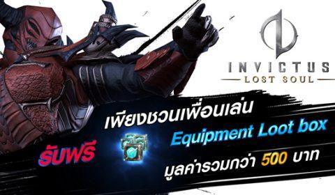 เพียงชวนเพื่อนเล่น INVICTUS:Lost Soul ได้รับ loot box ฟรี!!รวมมูลค่ากว่า 500 บาท