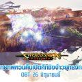Swordsman Online กระบี่เย้ยยุทธจักร เปิด OBT พรุ่งนี้แล้ว!พร้อมโค้งสุดท้าย Pre-Register รับไอเทมฟรี