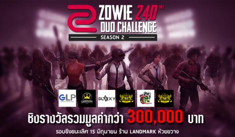 เปิดสนาม LANDMARK รอบชิงแชมป์ZOWIE 240Hz DUO CHALLENGE Season 2 วันที่ 15 มิ.ย.นี้ ชิงรางวัลรวมกว่า 300,000 บาท