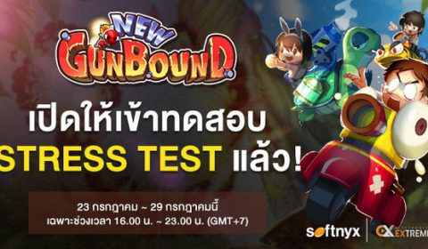 New Gunbound เปิดให้เข้าทดสอบ Stress test ครั้งแรกของโลก!
