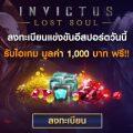 สัปดาห์สุดท้าย! ลงทะเบียนแข่งขันทัวร์นาเมนท์แรก  INVICTUS:Lost Soul ชิงเงินรางวัลรวมกว่า 100,000 บาท