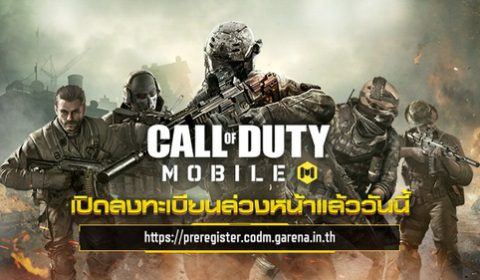 Call of Duty® Mobile – Garena เกม FPS ในตำนาน เปิดให้ลงทะเบียนล่วงหน้าแล้ว!