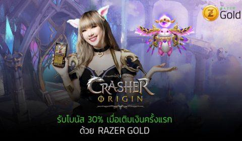 Crasher : Origin ควง พลอยชมพู ชวนเพื่อนๆท่องเกมแฟนตาซีพร้อมจัดโบนัส 30% ฉลองเปิดเกม
