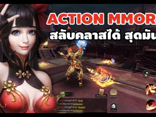 รีวิว Dynasty Blade 2: เกม Action MMORPG สุดมันส์ สลับคลาสได้