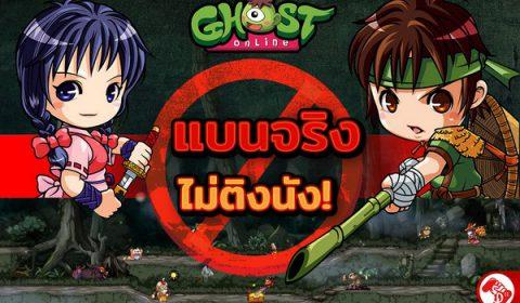 Ghost Online เอาจริง! BAN คนโกง ชาวเกมแห่กด Like รัวๆ