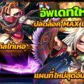 Ghost Online ทะลุขีดจำกัด!! ปรับ Max Level!! ปลดล็อคแผนที่ใหม่ และสกิลไท่เหอ