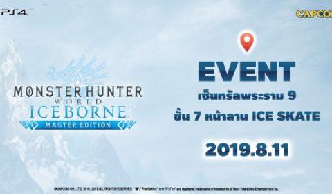 Sicom ขอเชิญนักล่าร่วมสนุกในงาน Monster Hunter World Ice Borne Party สนุกกับกิจกรรมมากมาย 11 ส.ค. 2562 นี้