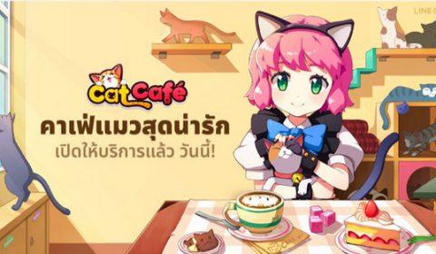 LINE Cat Café คาเฟ่คนรักเหมียว เปิดให้บริการแล้ว เข้ามาเป็นเจ้าของร้าน พร้อมเหมียวหลากสายพันธุ์กันเลย