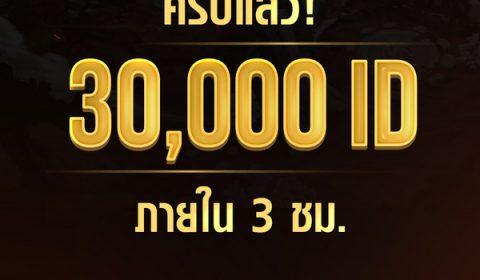 เต็มเร็วเว่อร์! World of Dragon Nest เปิดลงทะเบียน CBT เต็ม 30,000 ที่นั่งภายใน 3 ชั่วโมง