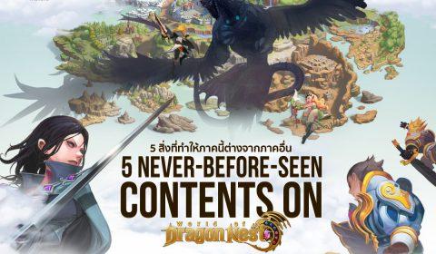 5 ฟีเจอร์หลักใน World of Dragon Nest เกมมือถือ Mobile MMORPG ใหม่จาก Nexon Thailand