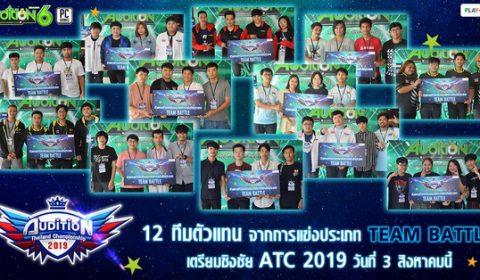 AUDITION THAILAND CHAMPIONSHIP 2019 ประกาศผล 12 ทีมสุดท้าย เตรียมชิงชัย 3 สิงหาคมนี้