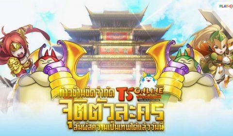 ก้าวข้ามขีดจำกัด TS Online Mobile จุติตัวละคร สัมผัสความเป็นเทพได้แล้ววันนี้!