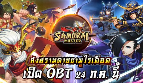 Samurai Master สงครามดาบซามูไรเดือด เปิดให้เล่นแล้วทั้ง Android และ iOS