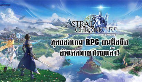 (รีวิวเกมมือถือ) Astral Chronicles สุดยอดเกม RPG บนมือถือ อัพเดตภาษาไทยกันแล้ว!