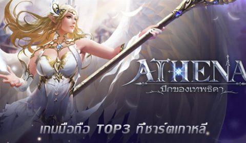 (รีวิวเกมมือถือ) Athena เกม RPG สไตล์ Auto Play ภาพสุดอลัง