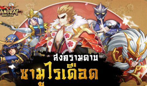 (รีวิวเกมมือถือ) Samurai Master รวมยำฮีโร่ประวัติศาสตร์ญี่ปุ่น สู่เกมเทิร์นเบสจิบิสุดน่ารัก