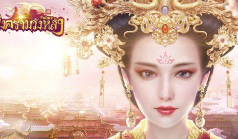 (รีวิวเกมมือถือ) 360mobi Palace สงครามวังหลัง ภาคต่อของเกมสุดฮิตขวัญใจสาวๆ