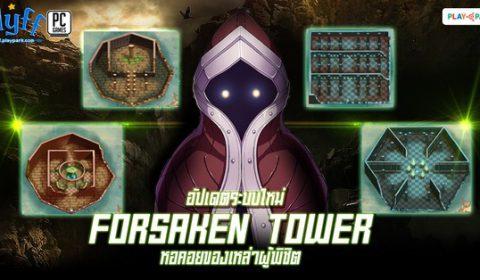 Flyff อัพเดทระบบใหม่ Forsaken Tower หอคอยของเหล่าผู้พิชิต มันส์เต็มพิกัดได้แล้ววันนี้!