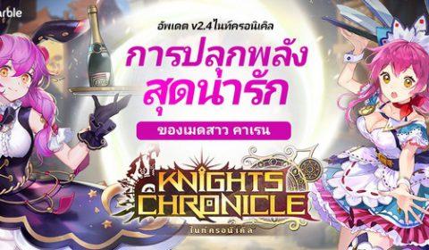 การอัปเดตและการปลุกพลังครั้งใหม่ของเหล่าฮีโร่มาถึงแล้ว! ในเกม Knights Chronicle