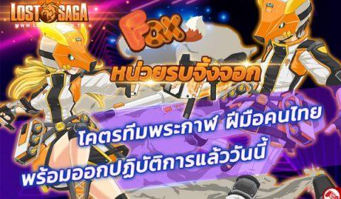 FOX หน่วยรบจิ้งจอก ฝีมือคนไทย พร้อมออกปฏิบัติการแล้ววันนี้